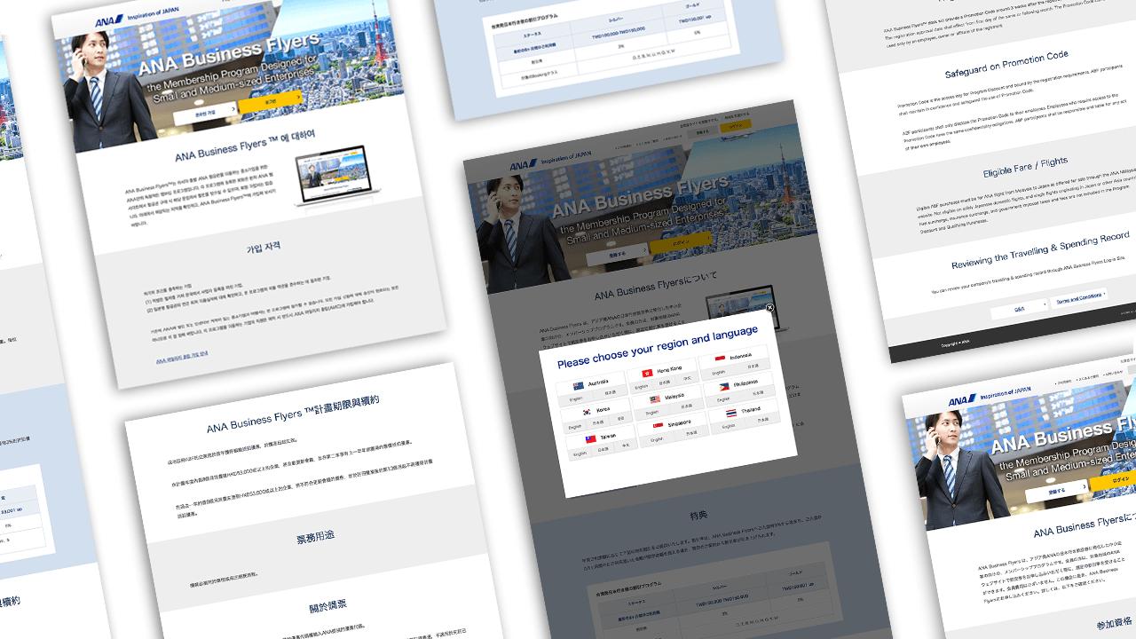 ana business flyers program 会員サイト salesforce連携開発 制作